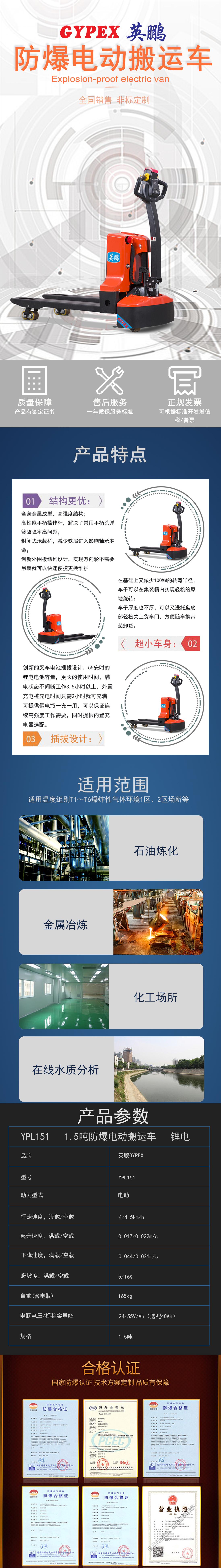 YPL151電動搬運車 鋰電詳情圖.jpg
