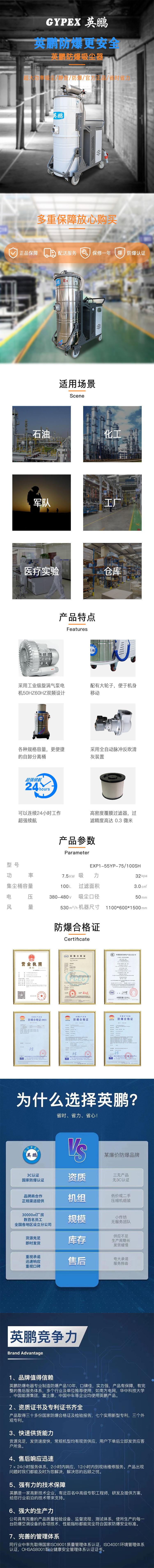 100升吸塵器詳情頁EXP1-55YP-75-100SH.jpg