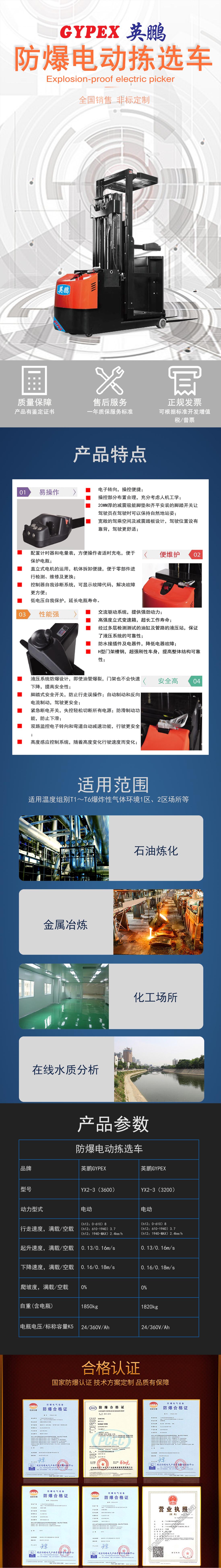 YX2-3(3600)(3200)防爆電動揀選車詳情圖.jpg