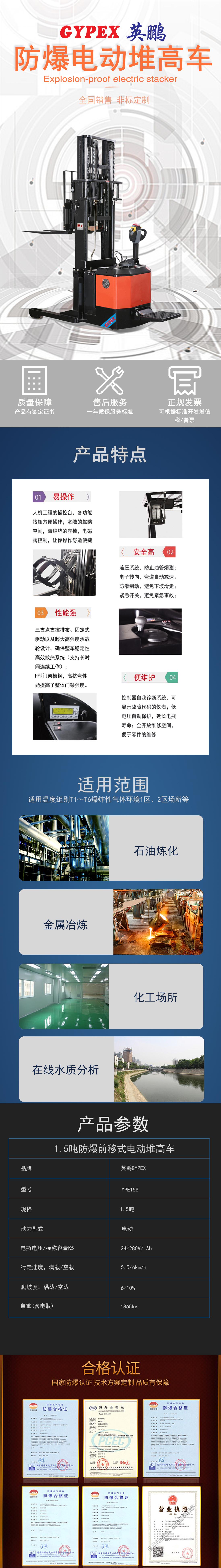 YPE15S  防爆前移式電動堆高車詳情圖.jpg
