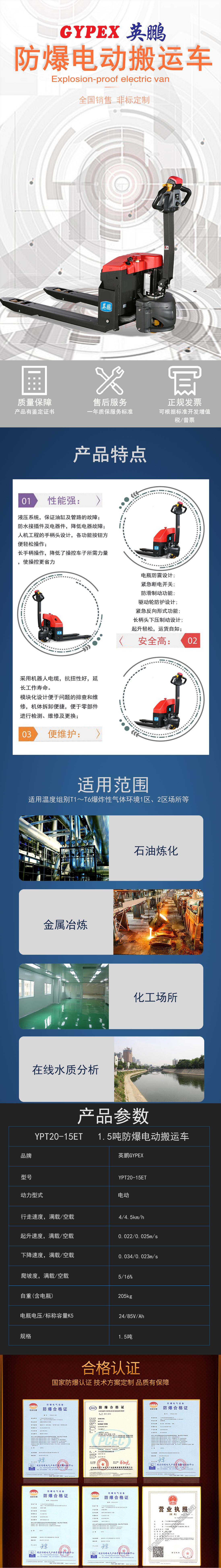YPT20-15ET電動搬運車詳情圖.jpg