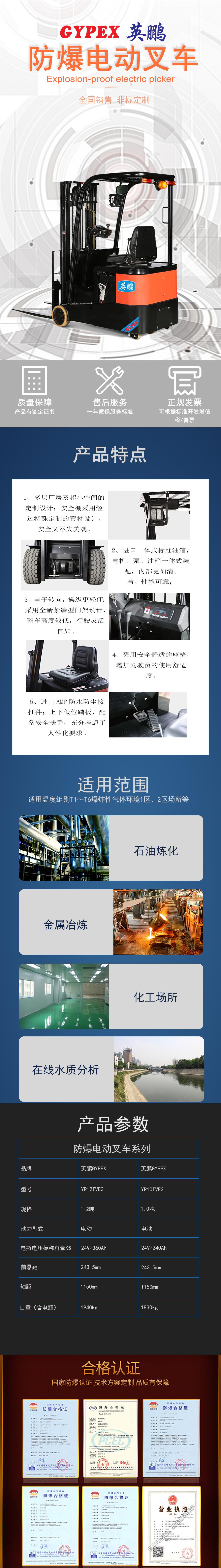 YP10 12 TVE3前移動式防爆電動叉車詳情圖.jpg